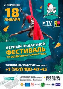Фестиваль воздушной гимнастики
